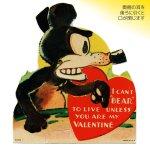 画像4: USAヴィンテージ1936年紙ものバレンタイングリーティングカード|ハート・ねずみ・くま (4)