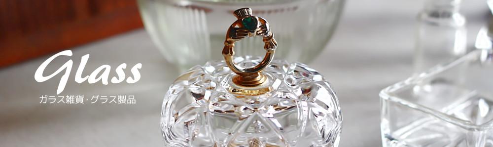 アンティーク雑貨|ガラス硝子製品ヴィンテージレトログラス関連