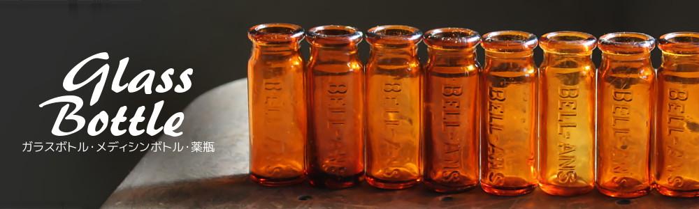 ガラスボトル・メディシンボトル・薬瓶|USAヴィンテージ・アンティークボトル