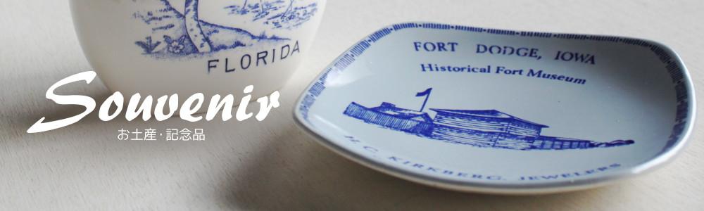 USAヴィンテージスーベニア・お土産・記念品|アメリカン雑貨・アンティーク雑貨
