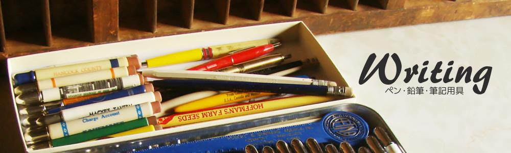 ペン・万年筆・ペンシル・バレットペンシル|筆記具ステーショナリーオフィス雑貨