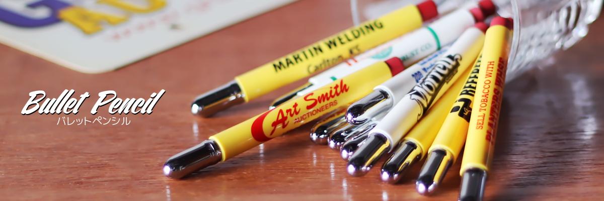 バレットペンシル・弾丸型鉛筆ノベルティ|Bullet Pencilアメリカン雑貨