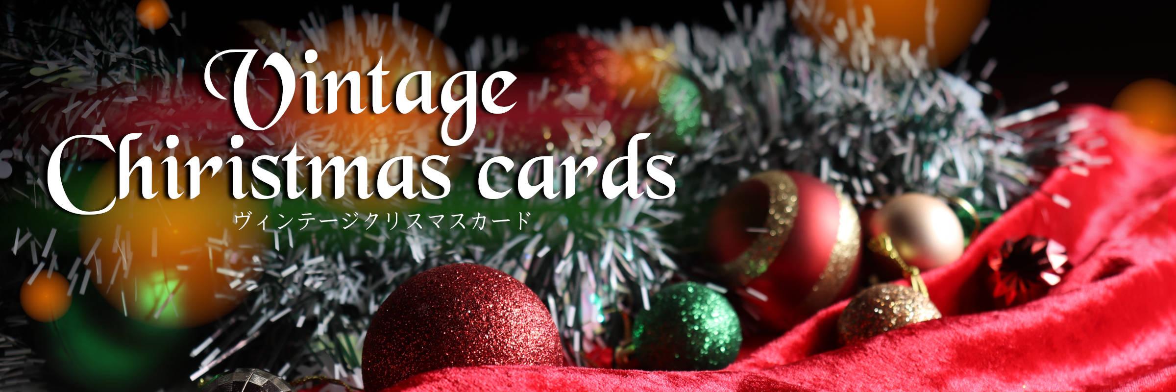 アンティーククリスマスカード・ヴィンテージクリスマスカード